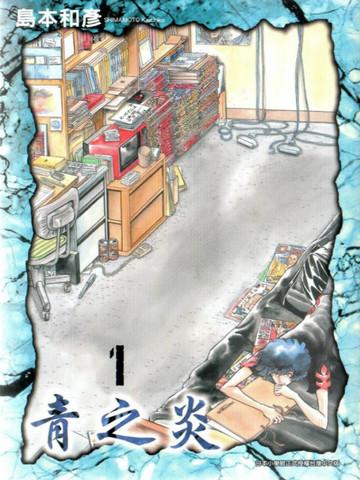 青色火焰漫画8