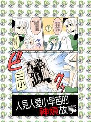 人见人爱小早苗的神烦故事漫画1