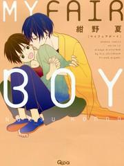 MY FAIR BOY漫画1