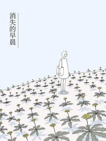 消失的早晨漫画1