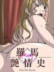 羅馬艷情史漫画6
