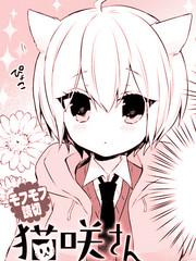 猫咲同学请让我摸摸!