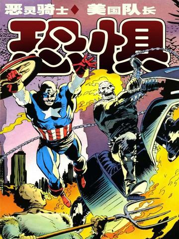 恶灵骑士-美国队长恐惧漫画1