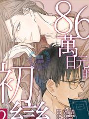 86万日元的初恋漫画2
