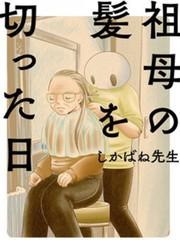 将祖母的头发剪去之日
