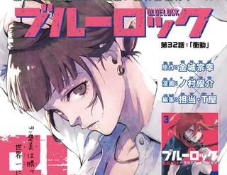 BLUE LOCK漫画56
