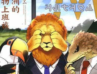 非洲的动物上班族漫画1