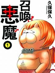 召唤恶魔漫画152