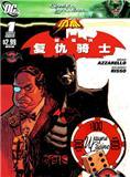 闪点 蝙蝠侠复仇骑士