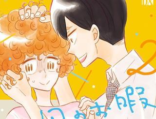 凪的新生活漫画19