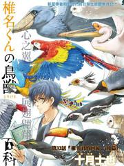 椎名的鸟兽百科